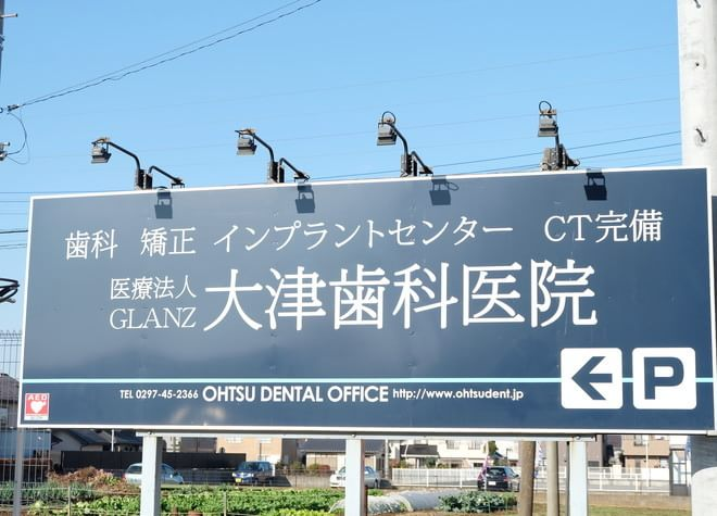 大津歯科医院の画像