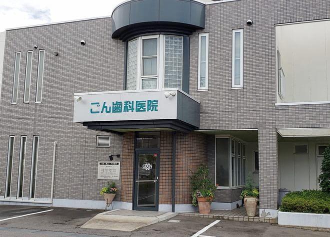 郡山駅(福島県) 西口車8分 ごん歯科医院写真7