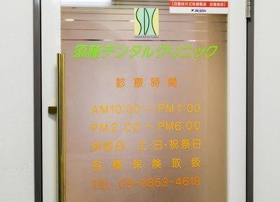 東日本橋駅 B1出口徒歩 2分 須藤デンタルクリニックのその他写真2