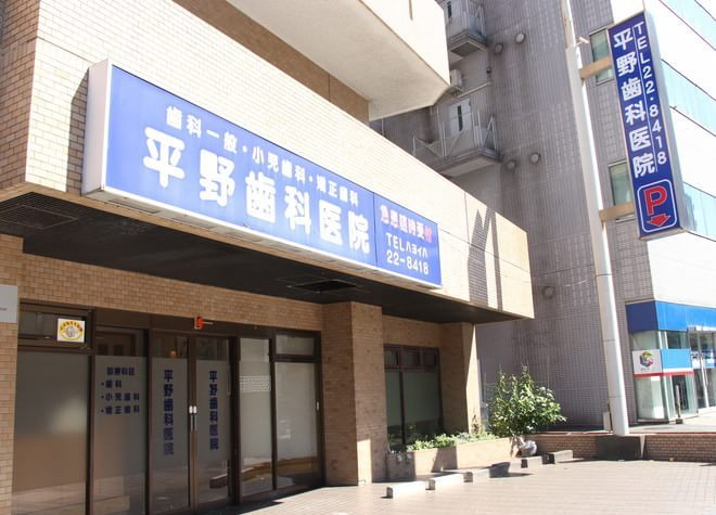 藤沢駅 北口徒歩 7分 平野歯科医院写真5