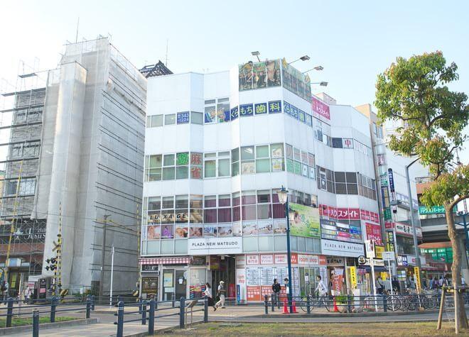 新松戸駅 出口徒歩 1分 くらもち歯科医院の外観写真7