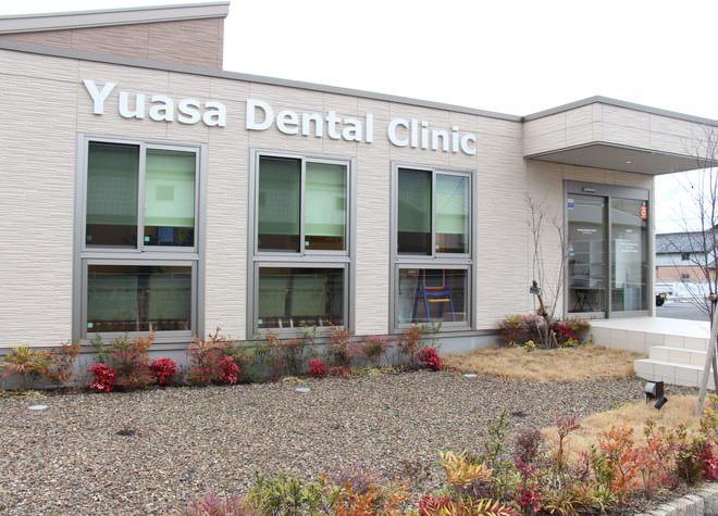 ユアサ歯科