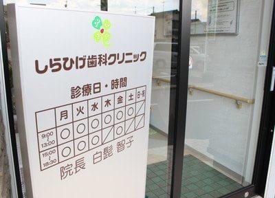 岡山駅 車10分 しらひげ歯科クリニックのその他写真7