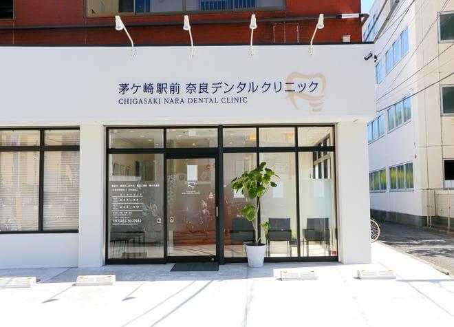 茅ヶ崎駅南口 徒歩2分 茅ヶ崎駅前奈良デンタルクリニックの写真3