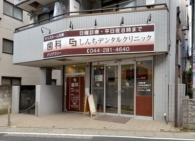 二子玉川駅 車6分 しんちデンタルクリニックの写真6