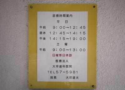 大牟田駅 東口徒歩7分 医療法人大坪歯科医院のその他写真2
