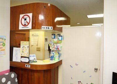 有福歯科医院の画像