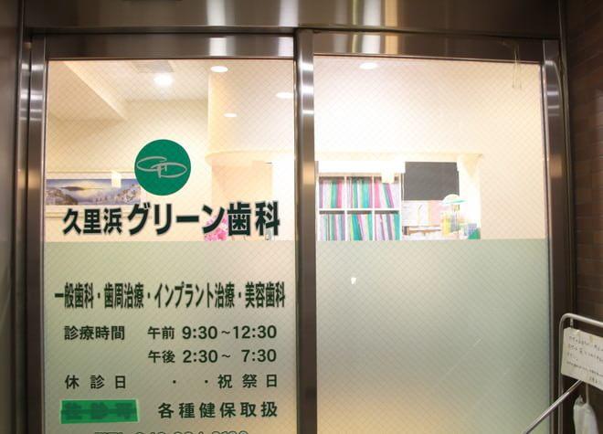 久里浜グリーン歯科の写真7