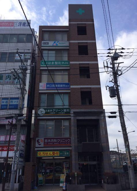 京急久里浜駅 西口徒歩 1分 久里浜グリーン歯科の外観写真7