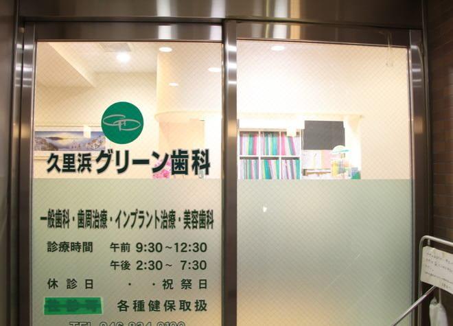京急久里浜駅 西口徒歩1分 久里浜グリーン歯科の外観写真7