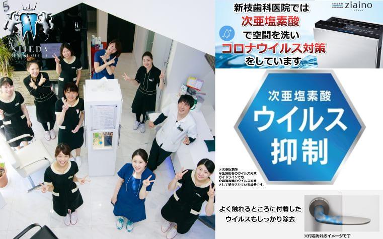 水田駅 出口徒歩 12分 新枝歯科医院写真1