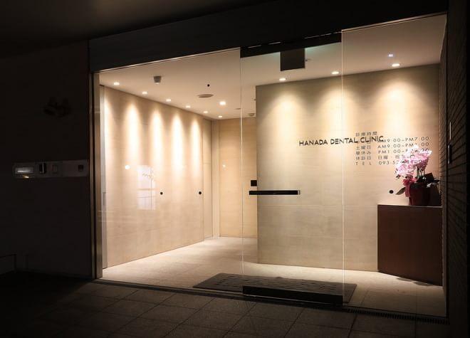 南小倉駅 出口徒歩 6分 はなだ歯科医院の外観写真5