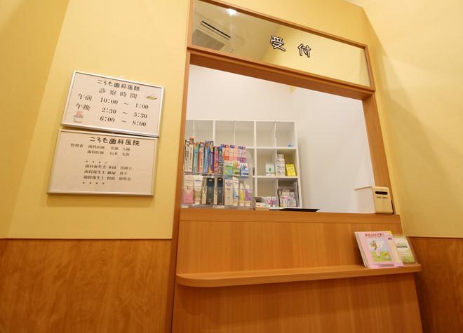 豊田市駅 出口車 7分 ころも歯科医院の写真1