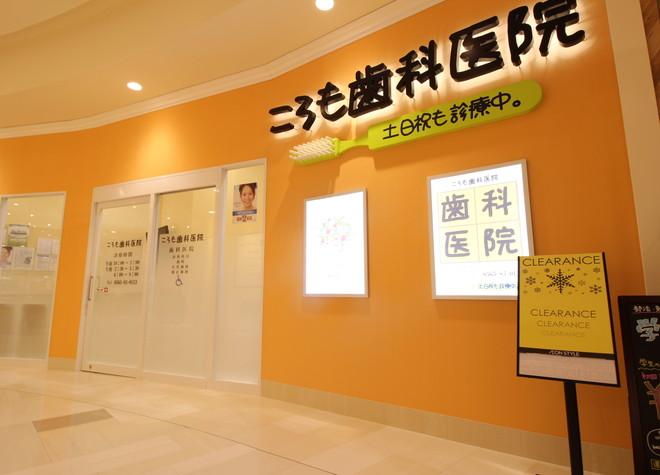 豊田市駅 出口車 7分 ころも歯科医院の写真5