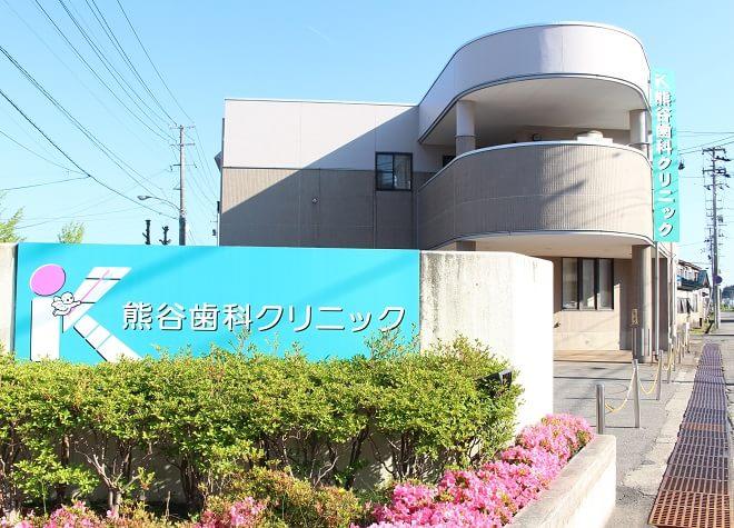 熊谷歯科クリニック(写真0)