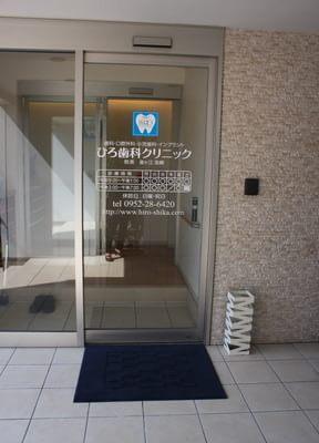 佐賀駅 南口車8分 ひろ歯科クリニックの外観写真5