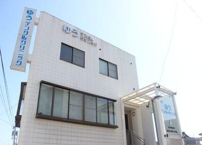 三郷駅(愛知県) 出口徒歩 10分 ゆうデンタルクリニック写真7