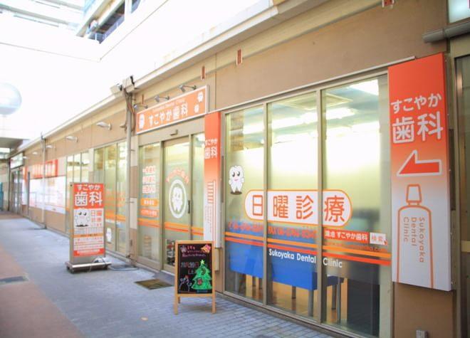鴻池新田駅 南口徒歩 5分 医療法人すこやか歯科写真2