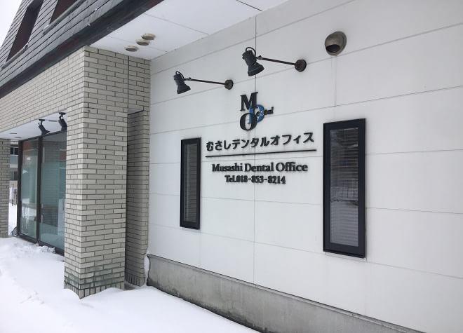 むさしデンタルオフィス