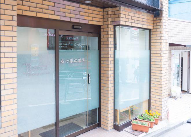 渋谷駅西口 徒歩4分 あけぼの歯科医院の写真7