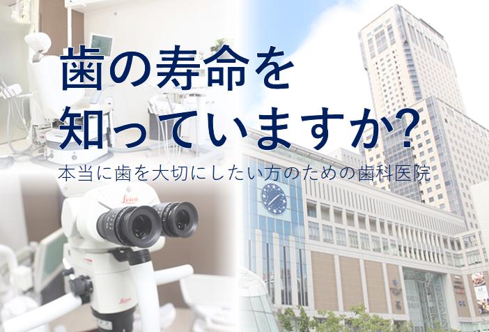 さっぽろ駅(札幌市営) 南口徒歩1分 まえだ歯科医院写真1