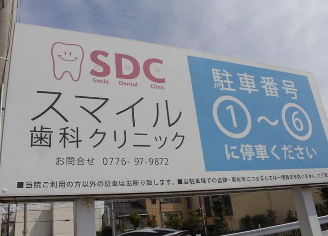 福井駅 徒歩10分 スマイル歯科クリニックの院内写真2