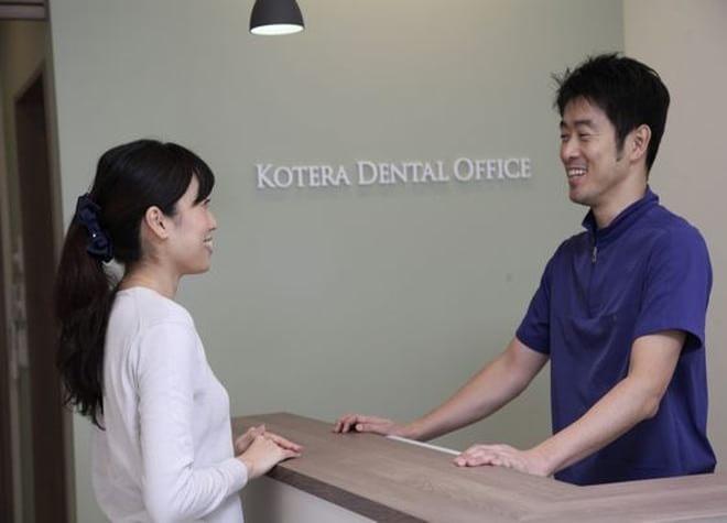 こてら歯科医院の画像