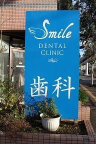 都賀駅 出口徒歩 5分 スマイル歯科の院内写真2