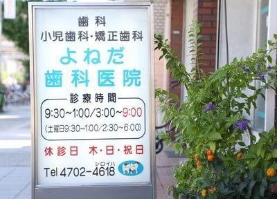 北加賀屋駅 3番出口徒歩3分 よねだ歯科医院のその他写真2
