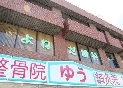 北加賀屋駅 3番出口徒歩3分 よねだ歯科医院のその他写真3