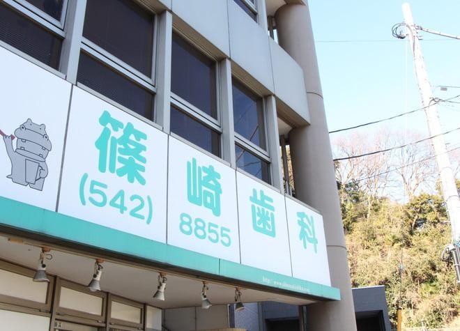 篠崎歯科医院の写真6