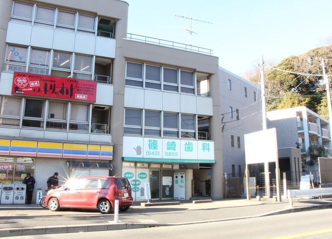 綱島駅 徒歩1分 篠崎歯科医院の外観写真7