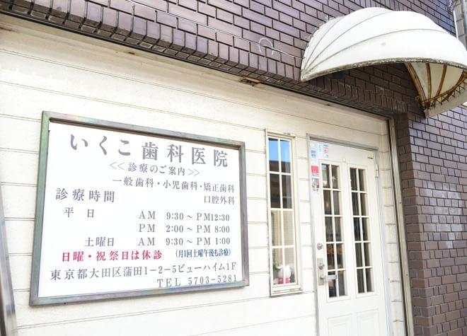 医療法人社団 郁信会 いくこ歯科医院の写真7