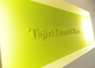 たじり歯科クリニックの画像
