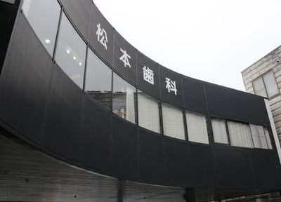 浜松駅 出口車5分 松本歯科医院写真7