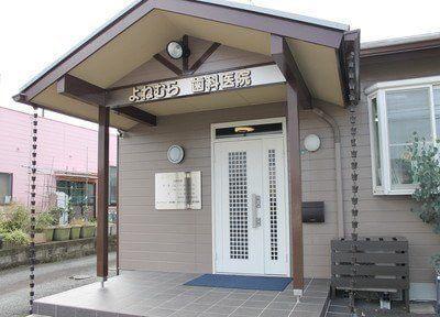武蔵塚駅 出口徒歩 15分 よねむら歯科医院のその他写真2