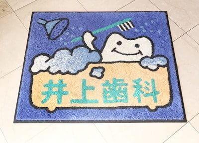 医療法人社団清和会 井上歯科医院(左京区)の画像
