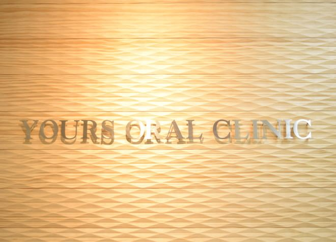 YOURS ORAL CLINIC 三宮