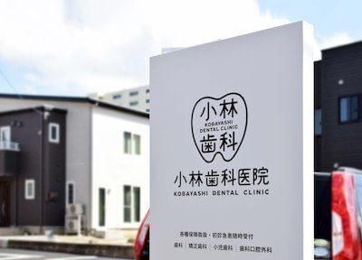 新津駅 東口徒歩5分 小林歯科医院写真5