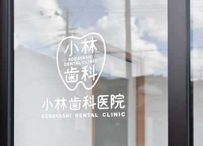 新津駅東口 徒歩5分 小林歯科医院の院内写真3
