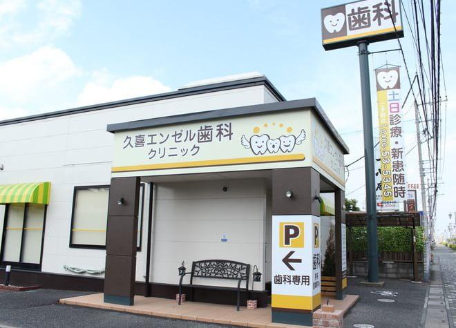 久喜エンゼル歯科クリニック