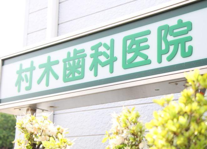 村木歯科医院の画像