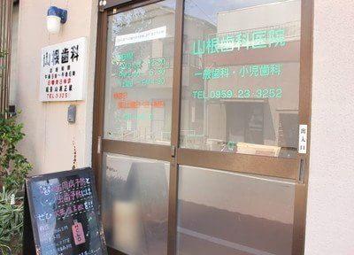 樫の浦停留所 徒歩2分 山根歯科医院(西海市 樫の浦停留所)のその他写真4