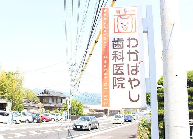 塩崎駅 車6分 わかばやし歯科医院のその他写真3
