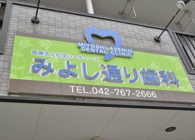 小田急相模原駅 北口徒歩15分 みよし通り歯科写真1
