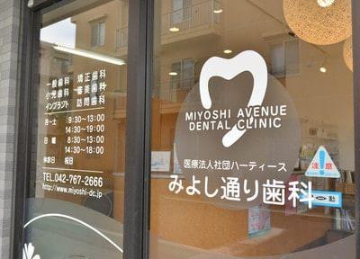 みよし通り歯科の画像