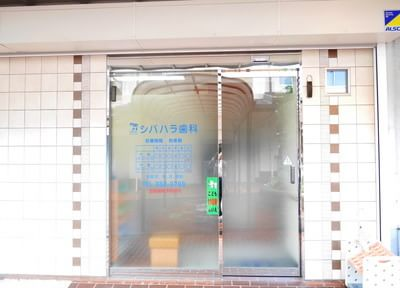 シバハラ歯科医院の写真6