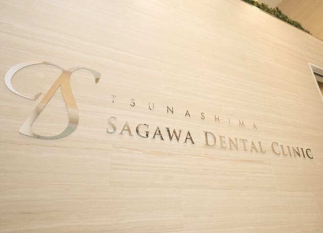 綱島さがわ歯科の写真6