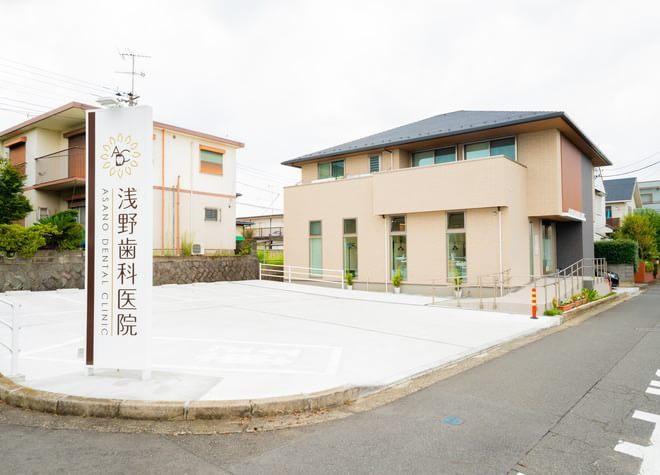 相武台前駅 北口徒歩 9分 浅野歯科医院の写真5