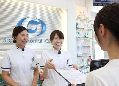 ソフィア歯科クリニックの画像